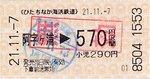 海浜鉄道切符.jpg