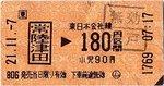 水郡線切符.jpg