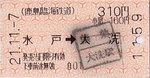 臨海鉄道切符.jpg