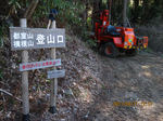 IMG_0313登山口.JPG