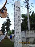 IMG_0752杉並木碑.JPG