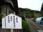IMG_0852高札場.JPG