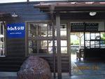 IMG_1089和銅黒谷駅.JPG
