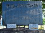 IMG_1476開拓の碑.JPG
