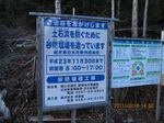 IMG_2313砂防堰堤工事.JPG