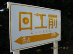 IMG_2807日工前駅.JPG