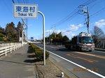 IMG_4086東海村境.JPG
