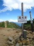 IMG_5113西天狗岳.JPG