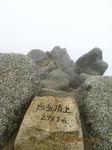 IMG_5460燕岳頂上.JPG