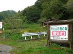 IMG_5981登山口.JPG