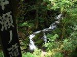 IMG_6240早瀬の滝s.JPG