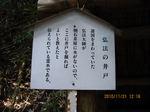 IMG_7613弘法の井戸.JPG