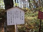 IMG_7635一里塚.JPG