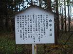 IMG_7648山中茶屋.JPG
