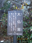 IMG_8080大仏岩.JPG