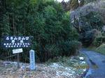 IMG_9204登山口.JPG