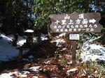 IMG_9241山頂.JPG