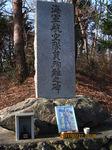 IMG_9308海軍殉難の碑.JPG