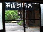 Img_0271大円地山荘.jpg