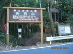Img_2652登山口.jpg