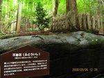 Img_3218不動石.jpg