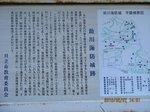Img_4166海防城説明.jpg