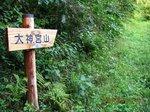 Img_6395大神宮山.jpg