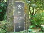 Img_6435岩間冨士.jpg
