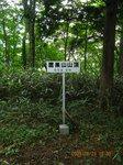 Img_8977三角点.jpg